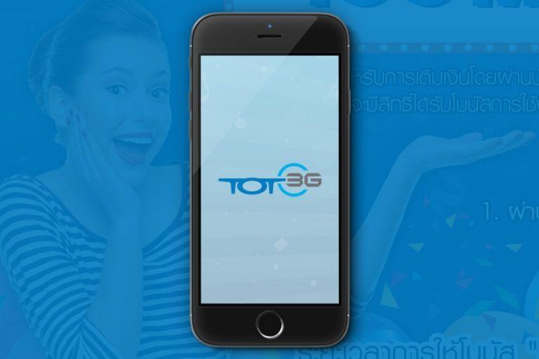 Tot-3G-1-nqav86jhjpp2gahnywit5knz9zpjzk5bkrlimatu9c